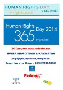 Ανθρωπινα Δικαιωματα 14