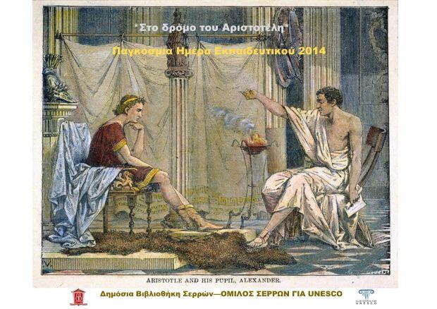 Στο δρόμο του Αριστοτέλη