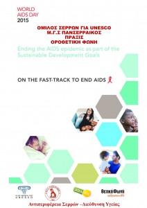 AIDS 2015