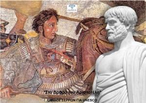Στο δρομο του Αριστοτελη
