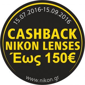 NIKON LENSES CASHBACK_logo